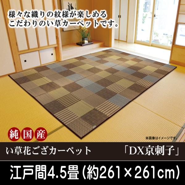 純国産 い草花ござ 『DX京刺子』 ベージュ 江戸間4.5畳(約261×261cm)(裏:不織布)