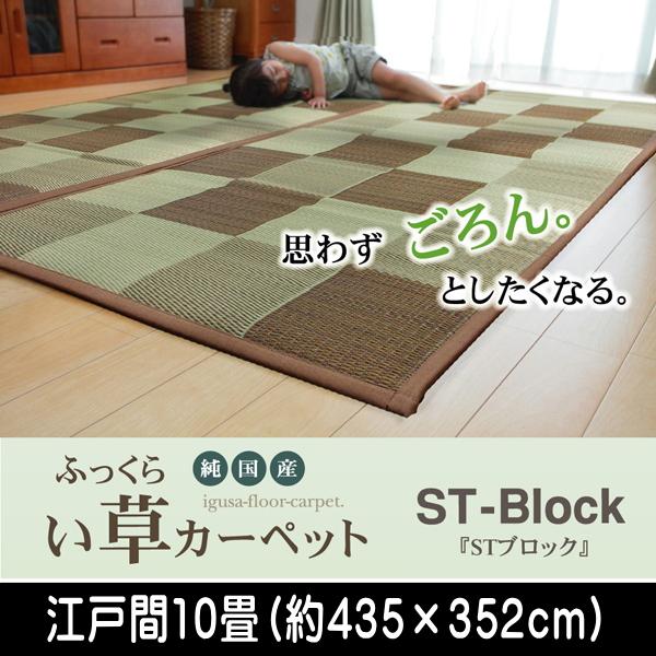 純国産 い草花ござ 『STブロック』 ブラウン 江戸間10畳(約435×352cm)(裏:ソフトテック15mm)
