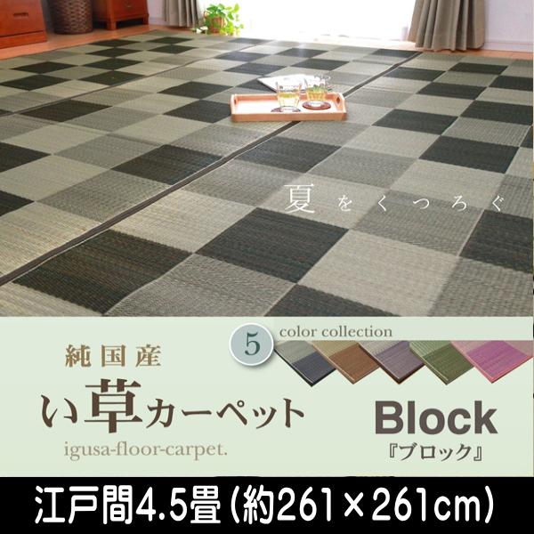 純国産 い草花ござカーペット 『ブロック』 ブラウン 江戸間4.5畳(約261×261cm)
