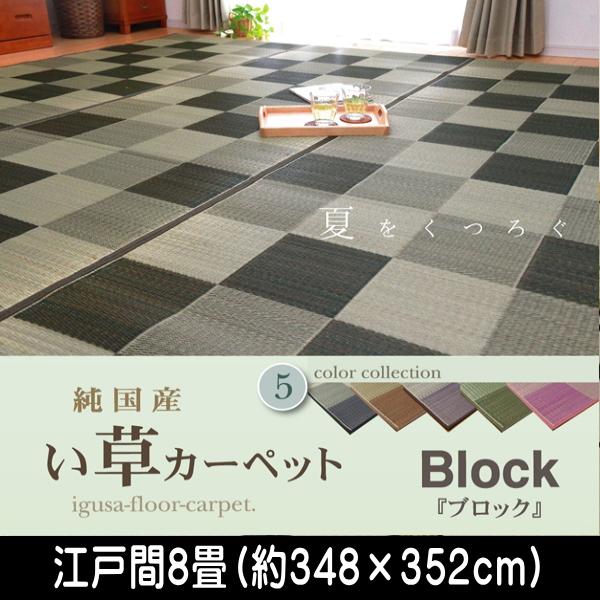 純国産 い草花ござカーペット 『ブロック』 ブラウン 江戸間8畳(約348×352cm)