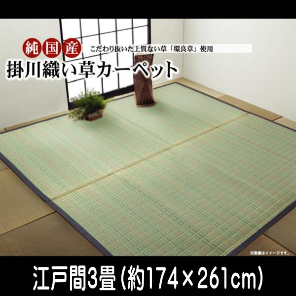 純国産 掛川織 い草カーペット 『剣閣 環良草』 江戸間3畳(約174×261cm)