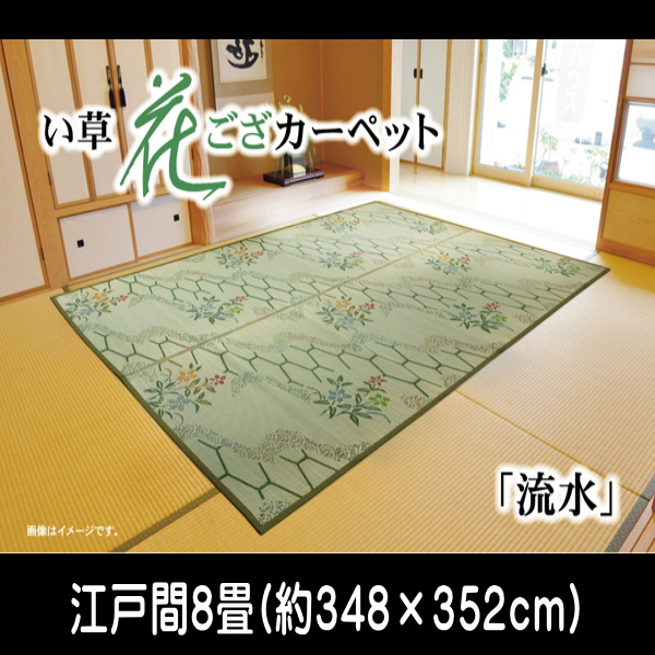 い草花ござ カーペット 『流水』 江戸間8畳(約348×352cm)