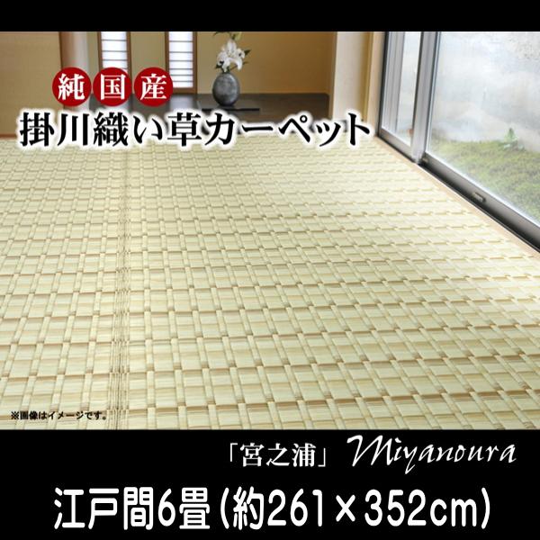 純国産 掛川織 い草カーペット 『宮之浦』 ベージュ 江戸間6畳(約261×352cm)