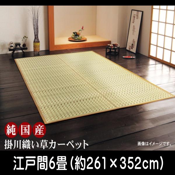 純国産 掛川織 い草カーペット 『奥丹後』 ベージュ 江戸間6畳(約261×352cm)