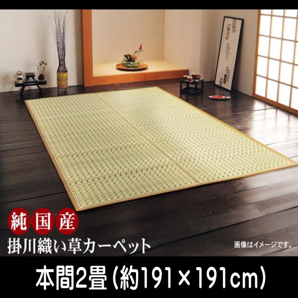 純国産 掛川織 い草カーペット 『奥丹後』 ベージュ 本間2畳(約191×191cm)