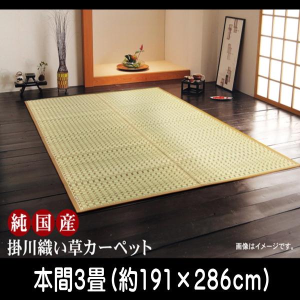 純国産 掛川織 い草カーペット 『奥丹後』 ベージュ 本間3畳(約191×286cm)