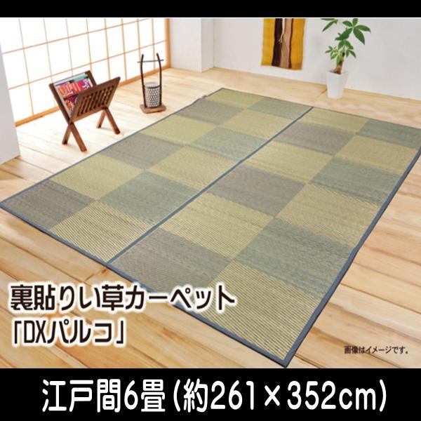 い草花ござカーペット 『DXパルコ裏張CP』 ブルー 江戸間6畳(約261×352cm) (裏:不織布)