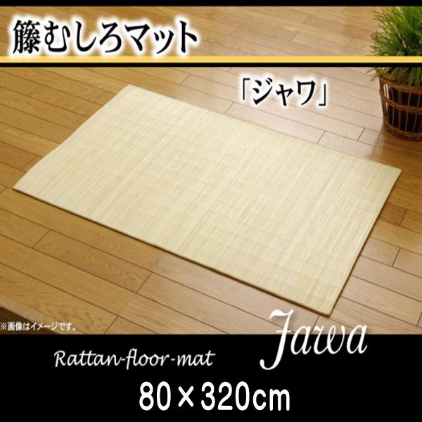 インドネシア産 39穴マシーンメイド 籐むしろマット 『ジャワ』 80×320cm