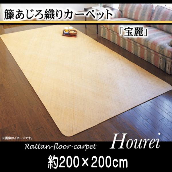 インドネシア産 籐あじろ織りカーペット 『宝麗』 200×200cm