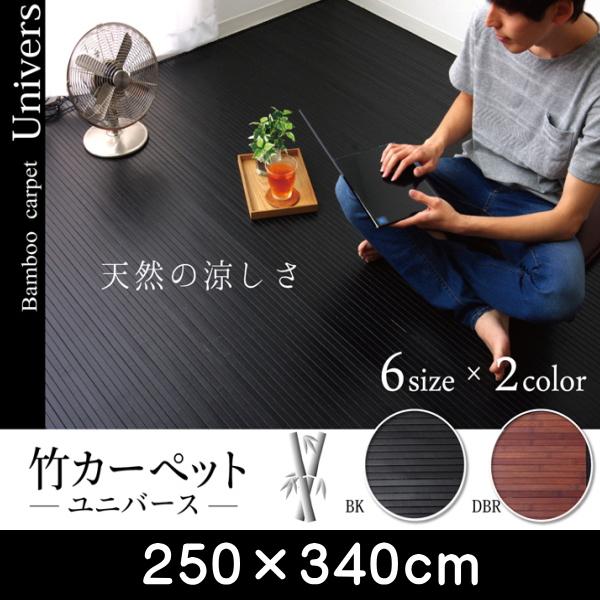 竹カーペット 無地 糸なしタイプ 『ユニバース』 ダークブラウン 250×340cm