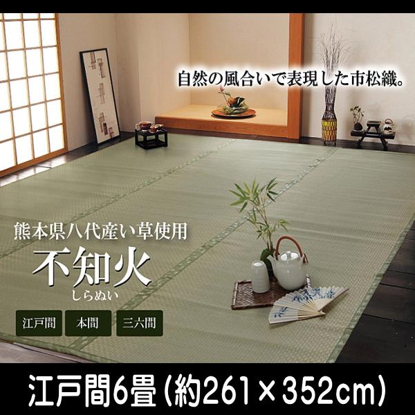 純国産 い草 上敷き カーペット 市松織 『不知火』 江戸間6畳(約261×352cm) 熊本県八代産イ草使用