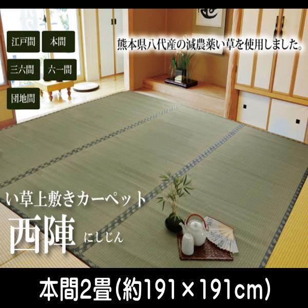 純国産 減農薬栽培 い草 上敷き カーペット 糸引織 『西陣』 本間2畳(約191×191cm) 熊本県八代産イ草使用
