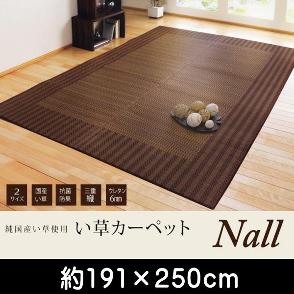 い草ラグ カーペット 3畳 国産 シンプル モダン 『Fナール』 約191×250cm (裏:ウレタン)