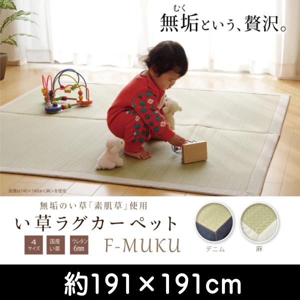 い草ラグ カーペット 2畳 国産 無地 無垢 『F)mUKU』 デニム 約191×191cm (裏:ウレタン)