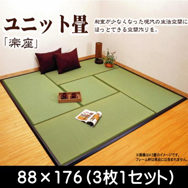 置き畳 ユニット畳 『楽座』 88×176×2.2cm(3枚1セット)