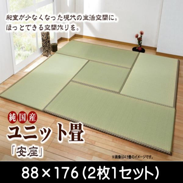 純国産 置き畳 ユニット畳 『安座』 88×176×2.2cm(2枚1セット)