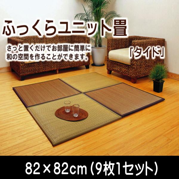 置き畳 ユニット畳 『タイド』 ベージュ 82×82×2.3cm(9枚1セット)(中材:低反発ウレタン+フェルト)