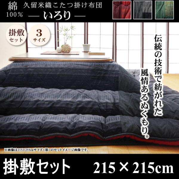 綿100% 無地調 国産 こたつ布団 掛敷セット 『いろり』 墨(ブラック) 215×215cm