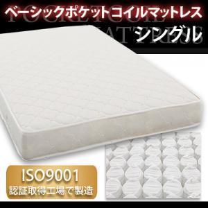送料無料 オリジナルポケットコイルマットレス シングル スプリングマットレス 040101203
