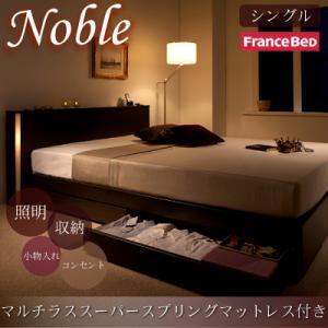 【送料無料】 フットライト付き 収納ベッド シングル Noble ノーブル マルチラススーパースプリングマットレス付き 引き出し収納 引出し収納 マットレスセット シングルベッド マットレス付き 収納付きベッド