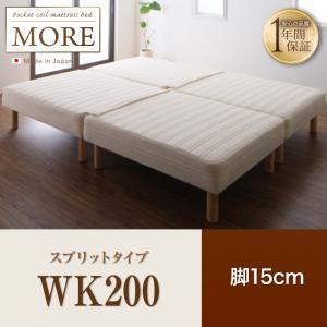 送料無料 脚付きマットレスベッド 幅200 日本製ポケットコイル モア スプリットタイプ 脚15cm 家族向け 大型サイズ マット付き 040115911