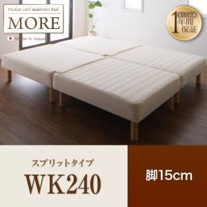 送料無料 脚付きマットレスベッド 幅240 日本製ポケットコイル モア スプリットタイプ 脚15cm 家族向け 大型サイズ マット付き 040115912