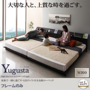 送料無料 LEDヘッドライト付き ローベッド ワイドK200 Yugusta ユーガスタ フレームのみ W200 フロアベッド 棚付き コンセント付き 040116340