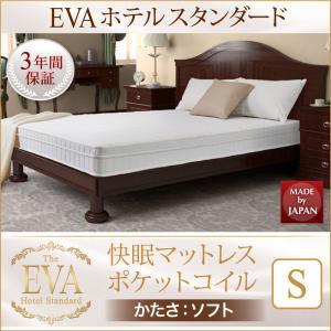送料無料 ポケットコイルマットレス単品 硬さ:ソフト シングル EVA エヴァ ホテルスタンダード スプリングマットレス単品 040116468