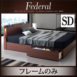 【送料無料】 引出し収納ベッド セミダブル ヘッドライト付き Federal フェデラル フレームのみ ベッド下大容量収納 コンセント付き セミダブルベッド 収納付きベッド