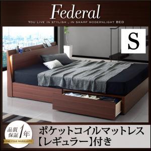【送料無料】 引出し収納ベッド シングル ヘッドライト付き Federal フェデラル ポケットコイルマットレス:レギュラー付き ベッド下大容量収納 コンセント付き シングルベッド マットレス付き マット付き 収納付きベッド
