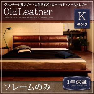 送料無料 レザーベッド ローベッド キング OldLeather オールドレザー フレームのみ フロアベッド 大型ベッド キングベッド 040117581