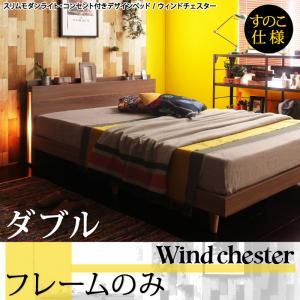 送料無料 ダブル 木製ベッド 照明付き 棚付き コンセント付き Wind Chester ウィンドチェスター すのこ仕様 フレームのみ ライト付き ウォールナット ブラック ダブルベッド デザインすのこベッド 040117741