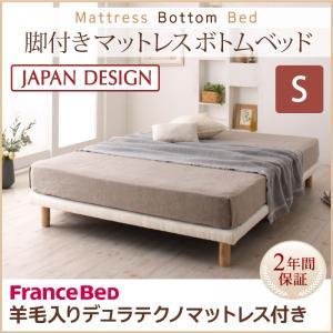送料無料 脚付きマットレスベッド 分割マットレスベッド すのこ構造 ボトムベッド フランスベッド 羊毛デュラテクノマットレス付き シングル ヘッドレスベッド 簡単 マットレス付きベッド シングルベッド マット付き 040118549