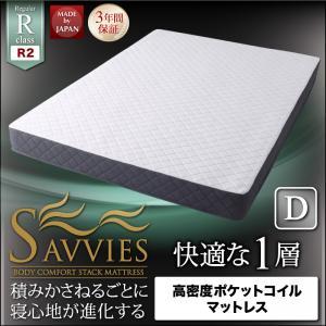 送料無料 スタックマットレス SAVVIES サヴィーズ レギュラー R2 高密度ポケットコイル ダブル ベッド用マットレス スプリングマットレス 040118941