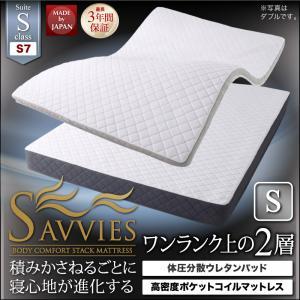 送料無料 スタックマットレス SAVVIES サヴィーズ スイート S7 体圧分散ウレタン 高密度ポケットコイル シングル ベッド用マットレス スプリングマットレス 040119015