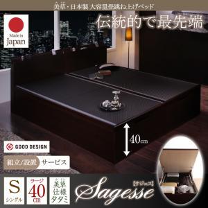 送料無料 【組立設置付き】 跳ね上げベッド 畳ベッド 跳ね上げ式 Sagesse サジェス ラージ・シングル 大容量収納 日本製 シングルベッド 収納付きベッド 040119263