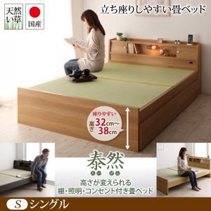 送料無料 畳ベッド シングル 日本製 収納付き 泰然 たいぜん フレームのみ 棚付き コンセント付き シングルベッド 040119290