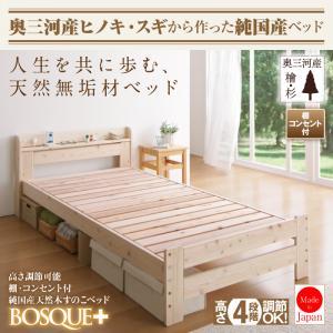 送料無料 高さ可能棚・コンセント付純国産天然木すのこベッド BOSQUE+ ボスケプラス 木製ベッド 040119394