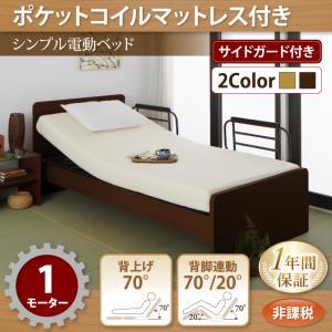 送料無料 電動ベッド ラクティータ ポケットコイルマットレス付き 1モーター 電動リクライニングベッド 介護ベッド マット付き 040119872