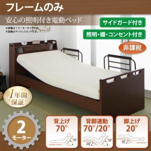 送料無料 電動ベッド 棚付き・照明付き・コンセント付き ラクライト フレームのみ 2モーター 電動リクライニングベッド 介護ベッド 040119879