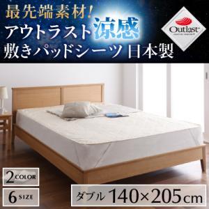 送料無料 最先端素材!アウトラスト涼感敷きパッドシーツ 日本製 ダブル アウトラスト敷パッド 涼感素材 ダブルサイズ ベッドパッド 040201221