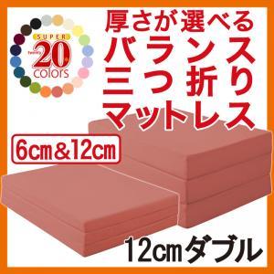 送料無料 新20色 厚さが選べるバランス三つ折りマットレス 厚さ12cm・ダブル 折りたたみマットレス 折りたたみ式 040202261