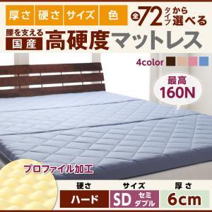 送料無料 国産 硬質プロファイルウレタンマットレス ハードタイプ 厚さ6cm セミダブル 日本製 折りたたみマットレス 折りたたみ式 040202353