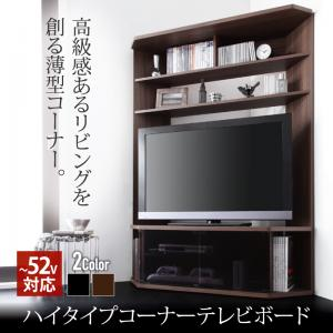 送料無料 ハイタイプコーナーテレビボード Nova ノヴァ TVボード 約幅120 32インチ 薄型テレビ台 TV台 ローボード 040500039