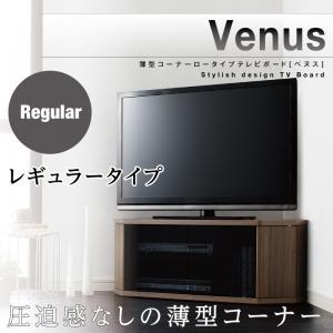 送料無料 薄型コーナーロータイプテレビボード Venus ベヌス レギュラータイプ TVボード 約幅100 テレビ台 TV台 ローボード 040500216