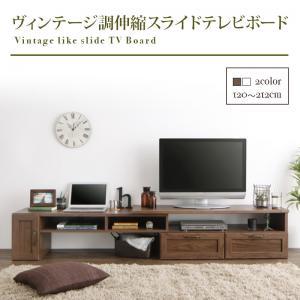 送料無料 ヴィンテージ調伸縮スライドボード Fanni ファンニ TVボード 約幅170 テレビ台 TV台 ローボード 040500365