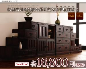 送料無料 民芸調家具シリーズ ローボード 幅100 テレビ台 リビング収納 収納棚 チェスト タンス