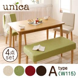 送料無料 天然木タモ無垢材ダイニング unica ユニカ/ベンチタイプ4点セットA(テーブルW115+カバーリングベンチ+チェア×2) 食卓セット テーブルチェアセット ダイニングテーブルセット ダイニングセット 040600135