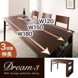 送料無料 3段階に広がる!収納ラック付きエクステンションダイニング Dream.3 テーブル単品(幅120-150-180) 伸縮式テーブル単品 食卓テーブル ダイニングテーブル 040600204