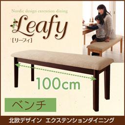 送料無料 北欧デザインエクステンションダイニング Leafy リーフィ ベンチ単品(幅100) ダイニングベンチ 040600214